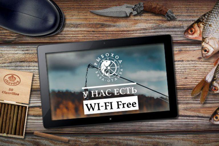«Wi-Fi» в каждом номере