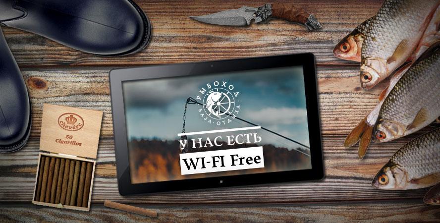 """""""Wi-Fi"""" в каждом номере"""