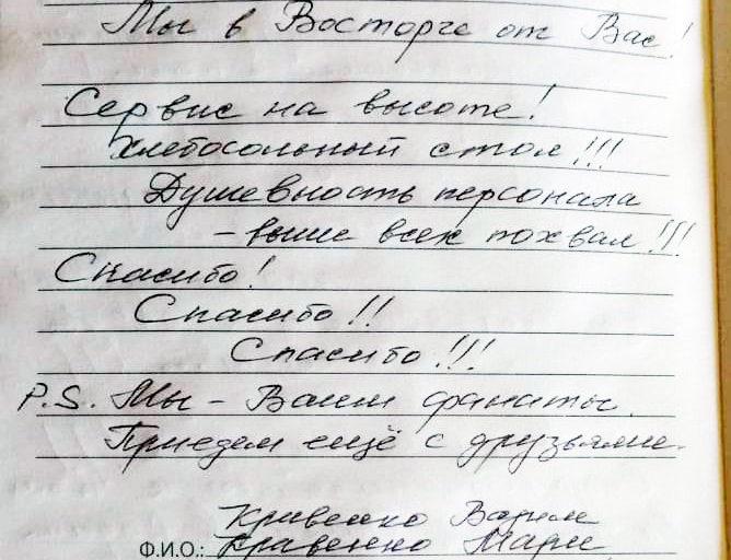 Отзыв от Вадима, Марины, Владимира и Ларисы